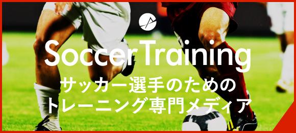 サッカー選手のためのトレーニング専門メディア「サッカートレーニング」