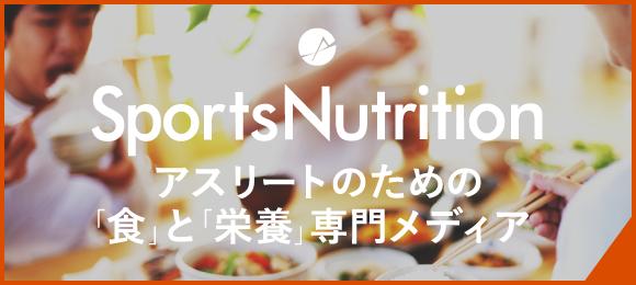 アスリートのための「食」と「栄養」専門メディアメディア「SportsNutrition」