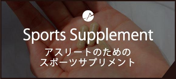 アスリートのためのスポーツサプリメント