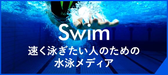 速く泳ぎたい人のための水泳メディア「Swim」