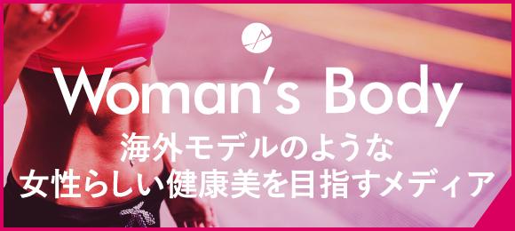 海外モデルのような女性らしい健康美を目指すためのメディア「Woman'sBody」