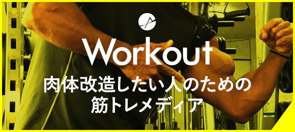肉体改造したい人のため筋トレメディア「Workout」