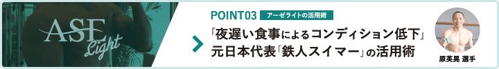 「夜遅い食事によるコンディション低下」元日本代表「鉄人スイマー」の活用術