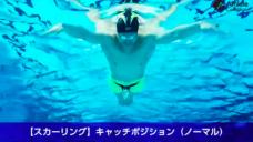 【水をしっかり捉えよう!】スカーリング・キャッチポジション(ノーマル)の写真