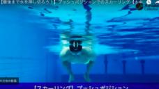 【最後まで水を押し切ろう!】プッシュポジションでのスカーリングの写真