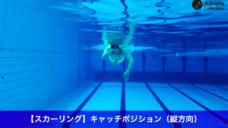 【水をしっかり捉えよう!(2)】縦のスカーリング・キャッチポジションの写真