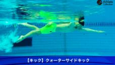 【 キックで安定した姿勢を作ろう!(2)】クォーターサイドキックの写真