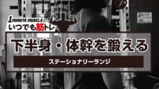 【下半身・体幹を鍛える】ステーショナリーランジの写真