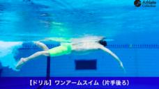 【ストローク動作を作ろう!(2)】ワンアームスイム(片手後ろ)の写真