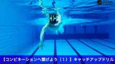 【コンビネーションへ繋げよう(1)】キャッチアップドリルの写真