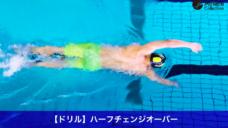 【コンビネーションへ繋げよう(2)】ハーフチェンジオーバーの写真