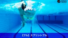 【 コンビネーションへ繋げよう(5)】スプリントプルの写真