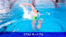 【コンビネーションへ繋げよう(4) 】ボードプル(スムース)の写真