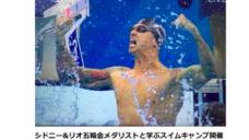 【世界一を体感するスイムキャンプ開催】アンソニー・アービン選手(オリンピック金メダリスト)の写真
