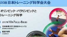 第30回日本トレーニング科学会大会 参加のお知らせの写真