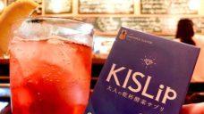 【忘年会に大活躍のオススメのサプリ!】お酒は酵素で分解される事実(PR)の写真