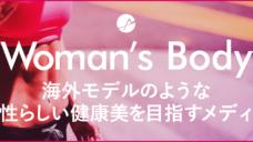 【海外モデルのようなカラダを目指す女性にオススメ!】海外のトレーニング情報メディアがスタートの写真