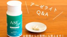 【もう少し知りたい!アーゼライトのQ&A】消化を意識した食事と体づくりの写真