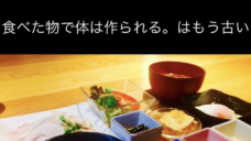 【食で差をつける!】食べた物で体は作られる!はもう古いと感じます。の写真