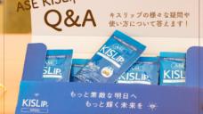 【ASE KISLipのQ&A】パフォーマンスとリカバーサポートを意識した酵素補給の写真