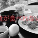 【朝食が喉を通らない選手へ!】食べれない原因と2つの対策方法 - アスリートコレクション