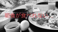 【朝食が喉を通らない選手へ!】食べれない原因と2つの対策方法の写真