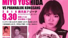 【東洋太平洋王座 初防衛達成!】女子ボクシング吉田実代選手の写真