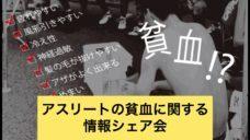 【アスリートの貧血に関する情報シェア会開催】の写真