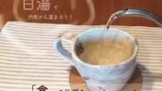 【冬場のパフォーマンス管理】「食」で体温をコントロールしよう!の写真