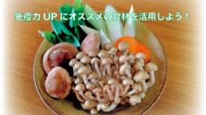【免疫力UP対策】寒い日におすすめ!栄養満点アスリート鍋!の写真