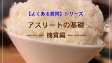 【よくある質問(1)】アスリートの基礎~糖質編~の写真