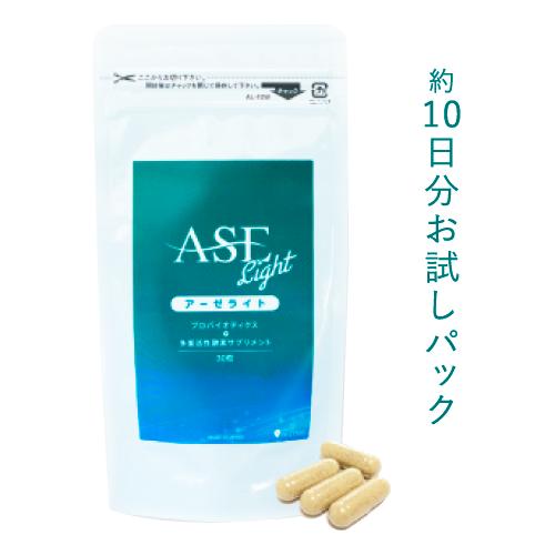 【お試しパック】ASE Lightアーゼライト
