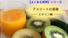 【よくある質問(4)】アスリートの基礎〜ビタミン編〜の写真