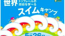 【原英晃選手スイムキャンプwithアーゼライトセミナー】5月26日in浜松の写真