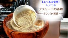 【よくある質問(3)】アスリートの基礎~タンパク質編~の写真