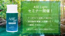 【アーゼライト セミナー】2019年6月15日(土)in東京の写真