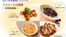 【よくある質問(6)】アスリートの基礎~食物繊維編~の写真