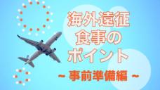 【海外遠征での食事のポイント!】〜事前準備編〜の写真