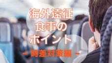 【海外遠征での食事のポイント!】〜時差対策編〜の写真