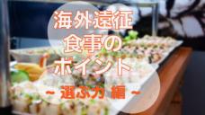 【海外遠征での食事のポイント!】〜 選ぶ力 編〜の写真
