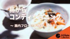 【腸からコンディショニングをしよう!】 腸内フローラを意識した食事の写真
