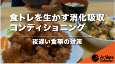 【食トレを活かす消化吸収コンディショニング】 夜遅い食事の対策の写真
