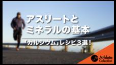 【アスリートとミネラルの基本】「カルシウム」レシピ3選!の写真