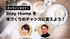 【Stay Home を体づくりのチャンスに変えよう!】オンラインセミナーの写真