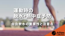 【運動時の脱水・熱中症予防】自由飲水の重要性と注意点の写真