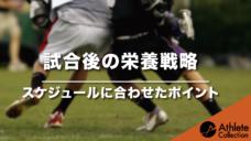 【試合後の栄養戦略】スケジュールに合わせたポイントの写真