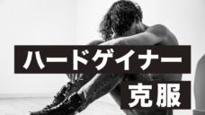 【ハードゲイナー】筋肉がつかない「原因・対策・具体的行動」を解説の写真