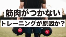 【筋トレしても筋肉がつかない人】原因は間違ったトレーニングメニュー?の写真