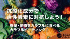 【抗酸化成分で活性酸素に対抗しよう!】野菜・果物をカラフルに食べるカラフルイーティング!の写真