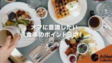 【オフに意識したい食事のポイント3つ!】の写真